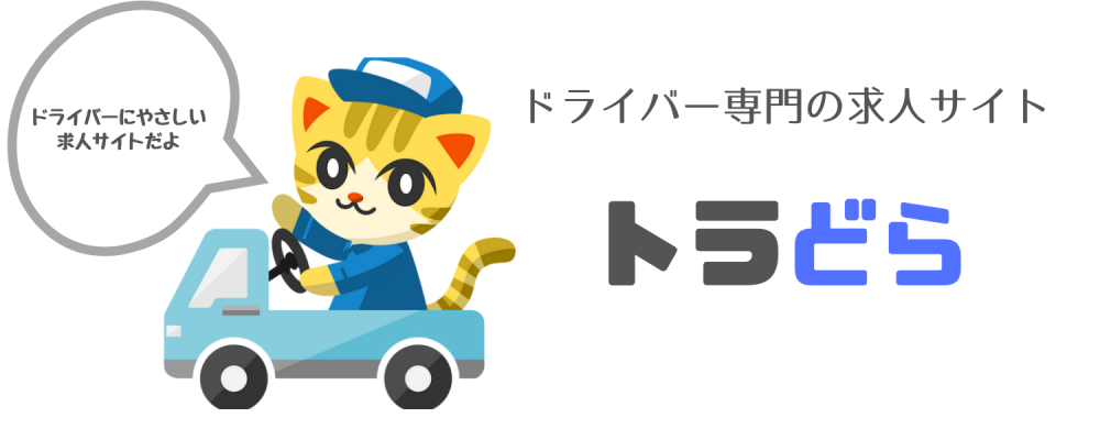 ドライバー求人サイト